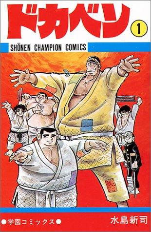 ドカベン (1) (少年チャンピオン・コミックス)の詳細を見る