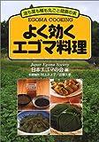 よく効くエゴマ料理―油も葉も種も丸ごと健康の素