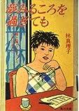 夢みるころを過ぎても (角川文庫 (6306))