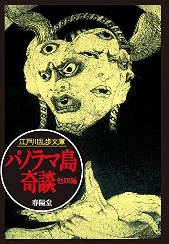 パノラマ島奇談 (江戸川乱歩文庫)