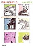 子供ができました―yoshimotobanana.com〈3〉 (新潮文庫)