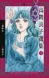 高階良子選集 3 紅蓮転生 (ボニータコミックスα)