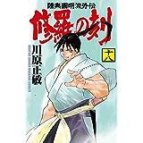 修羅の刻(18) (講談社コミックス月刊マガジン)