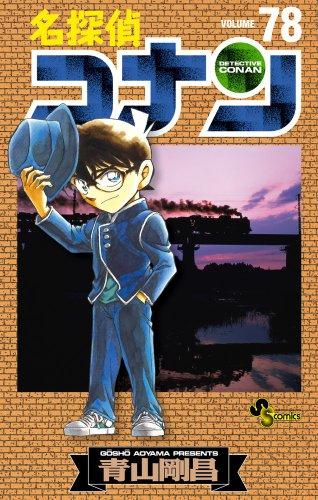 名探偵コナン (78) (少年サンデーコミックス)