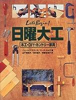 Let's Begin!日曜大工―木工・DIY・カントリー家具
