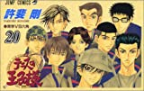 テニスの王子様 (20) (ジャンプ・コミックス)