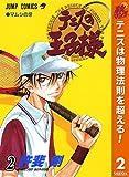 テニスの王子様【期間限定無料】 2 (ジャンプコミック...