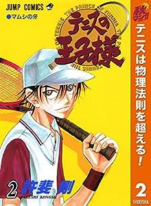 テニスの王子様【期間限定無料】 2 (ジャンプコミックスDIGITAL)