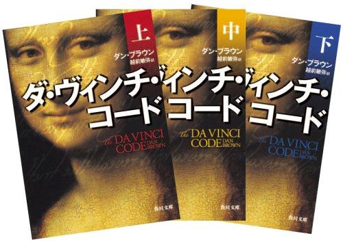 ダ・ヴィンチ・コード 上・中・下巻 3冊セットの詳細を見る