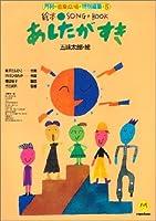 絵本ソングブック5 あしたがすき【楽譜集】 (絵本ソングブックシリーズ)