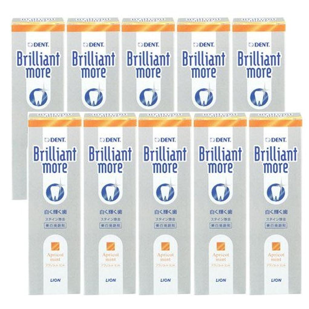 劣るマティスフリンジライオン ブリリアントモア アプリコットミント 美白歯磨剤 LION Brilliant more 10本セット