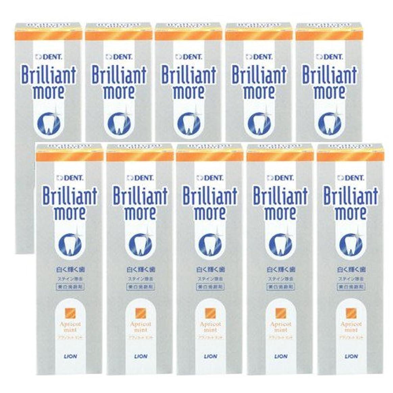 眉をひそめる令状定義ライオン ブリリアントモア アプリコットミント 美白歯磨剤 LION Brilliant more 10本セット