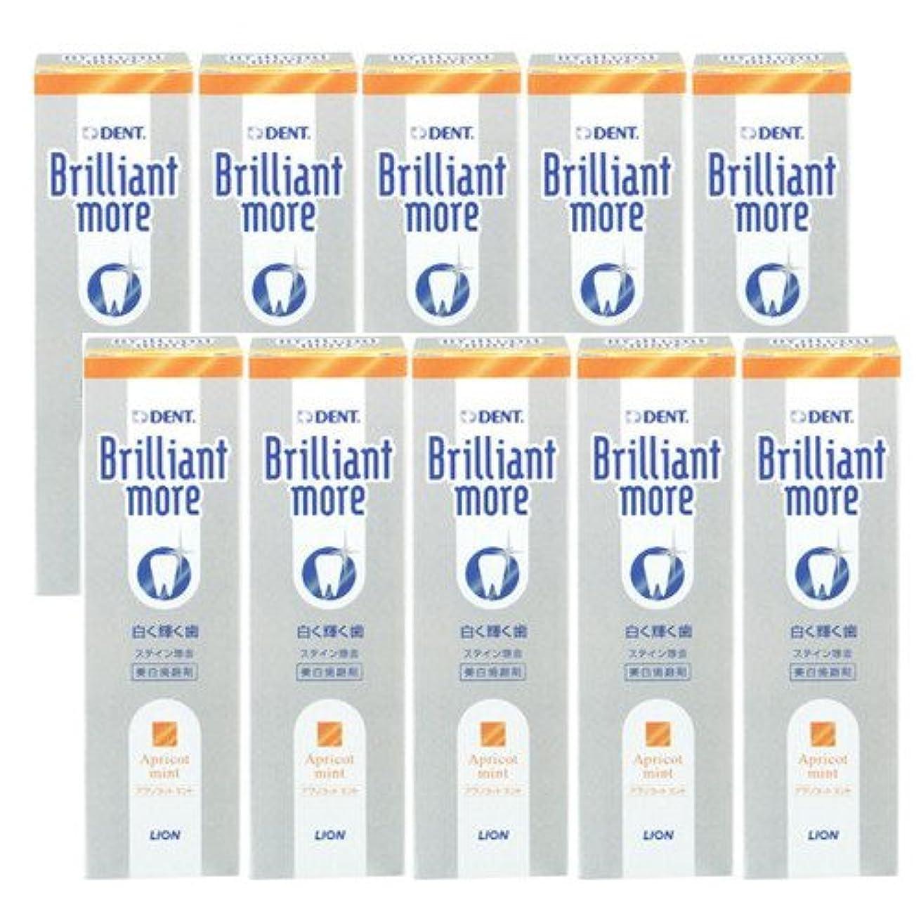 素晴らしさバラ色見通しライオン ブリリアントモア アプリコットミント 美白歯磨剤 LION Brilliant more 10本セット