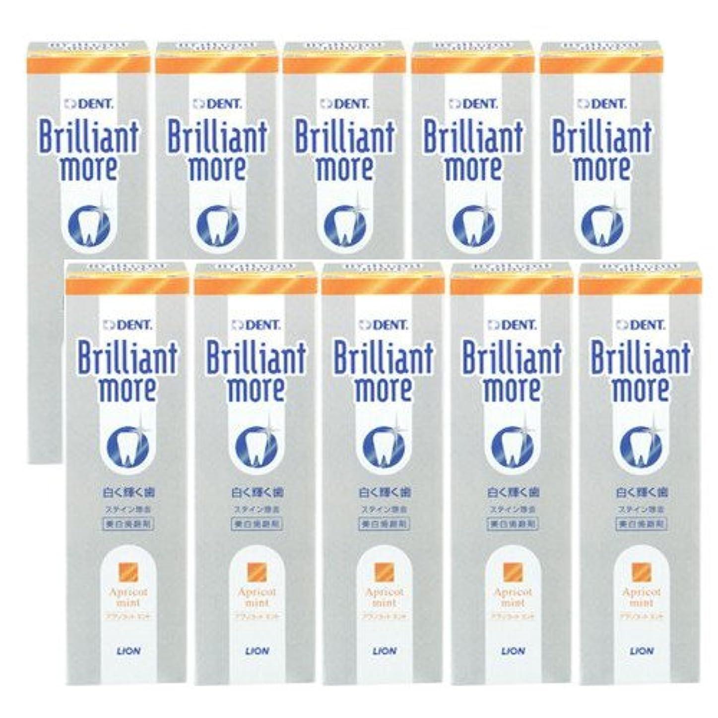 国籍明るい同等のライオン ブリリアントモア アプリコットミント 美白歯磨剤 LION Brilliant more 10本セット