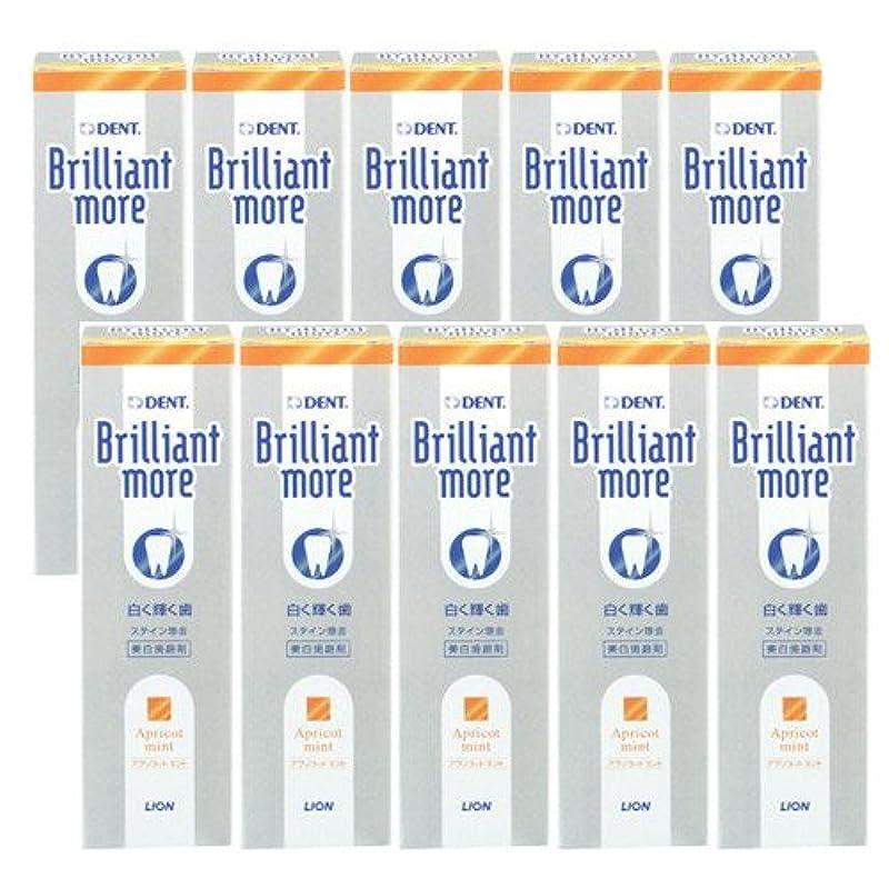 目立つ歯科の発動機ライオン ブリリアントモア アプリコットミント 美白歯磨剤 LION Brilliant more 10本セット