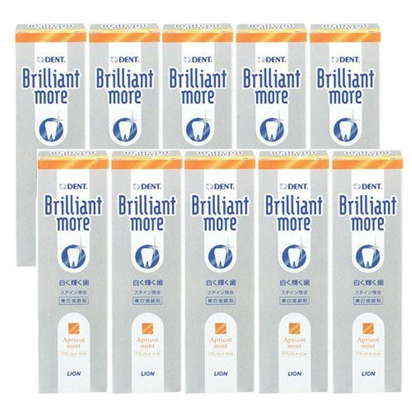 希少性対処するマラドロイトライオン ブリリアントモア アプリコットミント 美白歯磨剤 LION Brilliant more 10本セット