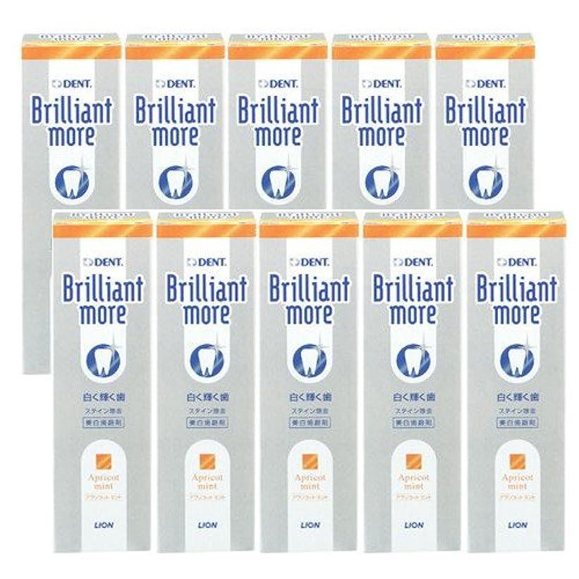 にはまってせせらぎシンカンライオン ブリリアントモア アプリコットミント 美白歯磨剤 LION Brilliant more 10本セット