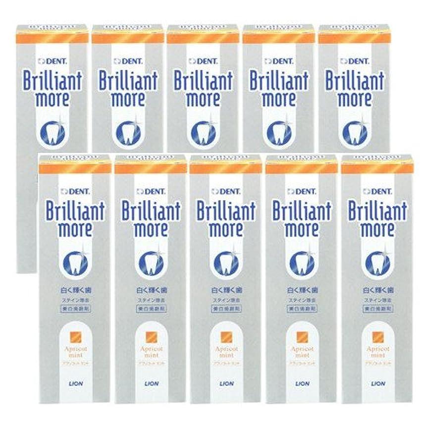診療所承認する可愛いライオン ブリリアントモア アプリコットミント 美白歯磨剤 LION Brilliant more 10本セット