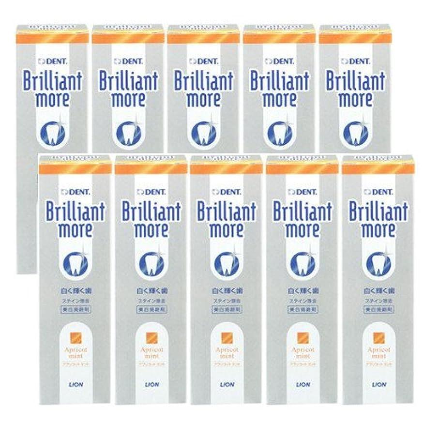 絶えずスキム容器ライオン ブリリアントモア アプリコットミント 美白歯磨剤 LION Brilliant more 10本セット