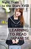 Night Train to the Stars XVIII: Learning to Read Japanese: Elementary Reading