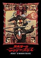 茂木淳一のニンジャ・ポリス [DVD]