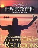 ケンブリッジ世界宗教百科―ヴィジュアル版