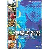 華道家 假屋崎省吾TOKYOをいける [DVD]