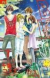 BLUE 7 (少コミフラワーコミックス)