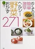 おくぞの流簡単激早ヘルシー野菜おかず 271 (講談社のお料理BOOK) 画像