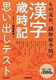 Amazon.co.jp漢字歳時記思い出しテスト もの忘れ、認知症予防に (英和MOOK)