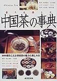 香りを楽しむ中国茶の事典 画像