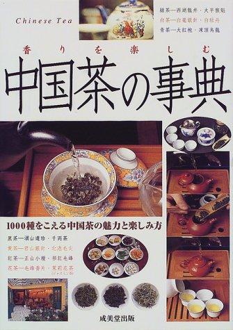 香りを楽しむ中国茶の事典の詳細を見る