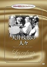 天井桟敷の人々 不朽の名作シネマコレクション [DVD]