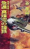 急進 真珠湾の蹉跌―覇者の戦塵1942 (C・NOVELS)