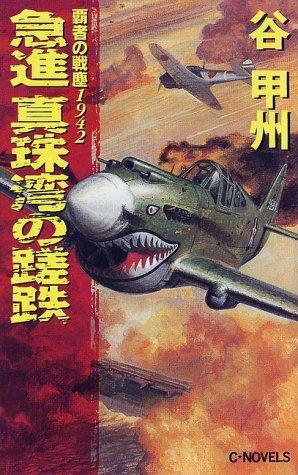 急進 真珠湾の蹉跌―覇者の戦塵1942 (C・NOVELS)の詳細を見る