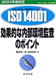 効果的な内部環境監査のポイント (2004年版対応 ISO14000's審査登録シリーズ)