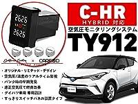 [Limited Design] トヨタ C-HR NGX50系 ZYX10系 空気圧モニタリングシステム TY912 (シルバーセンサー) ワイヤレス 空気圧モニター/TPMSモニター