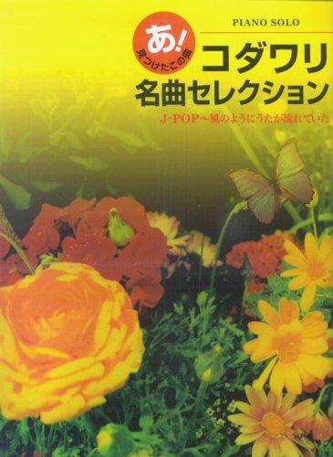 ピアノソロ 中級 あ!見つけたこの曲 コダワリ名曲セレクションJ-POP~風のようにうたが流れていた