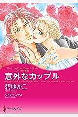 意外なカップル【あとがき付き】 ルールは不要 (ハーレクインコミックス) Kindle版