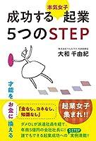 成功する<本気女子>起業 5つのSTEP