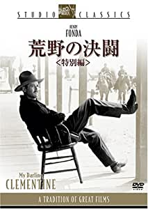 荒野の決闘 <特別編> [DVD]