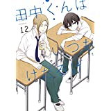 田中くんはいつもけだるげ 12巻 (デジタル版ガンガンコミックスONLINE)