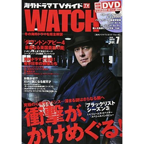 海外ドラマTVガイド WATCH Vol.7 (TOKYO NEWS MOOK 519号)