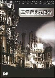 工場萌えな日々 [DVD]