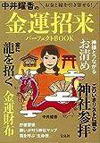 中井耀香の金運招来パーフェクトBOOK