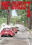 MFゴースト コミック 1-3巻セット