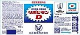 D 大正製薬 リポビタンD 100mL【指定医薬部外品】