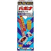 【第1類医薬品】バポナ殺虫プレート 1枚