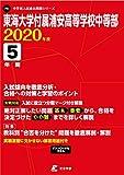 東海大学附属浦安高等学校 中等部 2020年度用 《過去5年分収録》 (中学別入試問題シリーズ P6)
