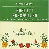 ピアノレッスン グルリット初歩者のための小練習曲集/ブルグミュラー25の練習曲